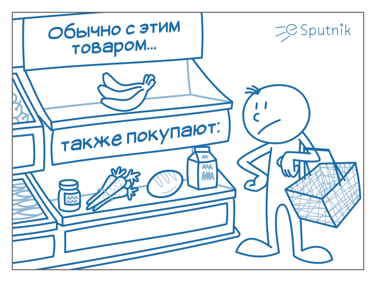 esputnik caricature - also bought