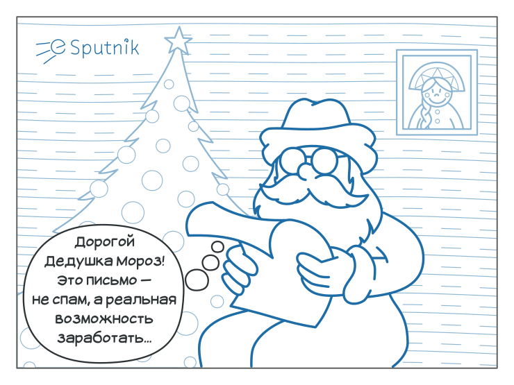 esputnik caricature - spam for grandfather frost