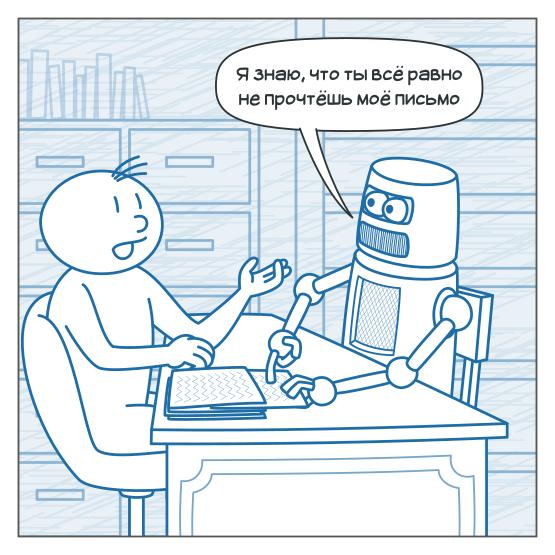 esputnik caricature - robot unread letter