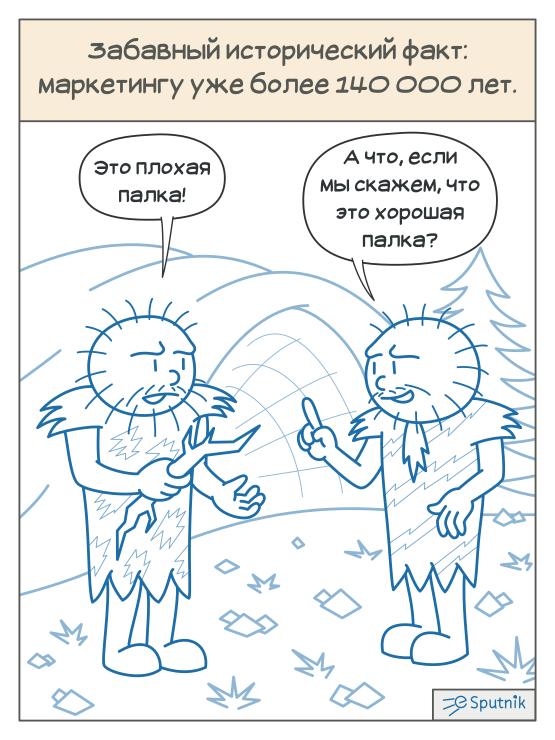 esputnik caricature - good stick