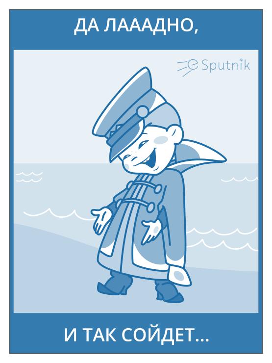 esputnik caricature - vovka