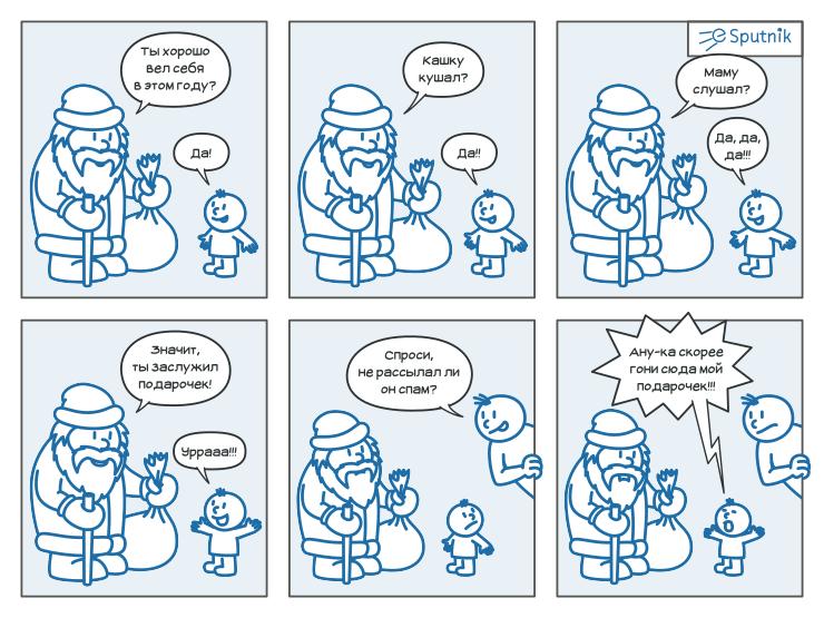 esputnik comic - grandfather frost questions
