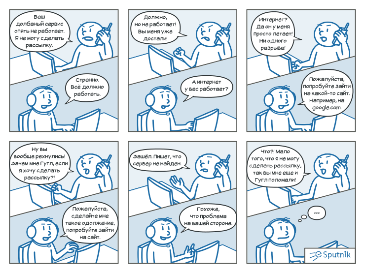 esputnik comic - nervous client