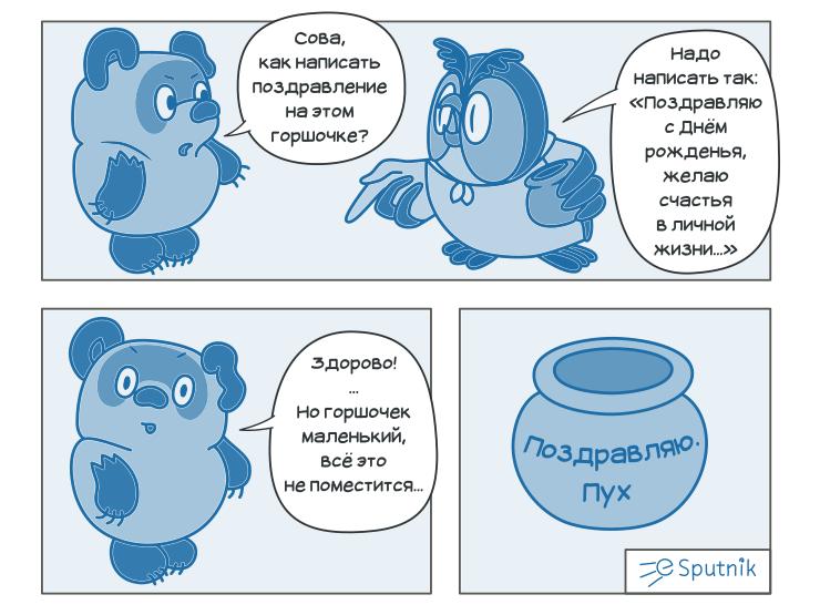 esputnik comic - winnie puh congratulation