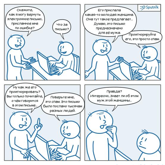 esputnik comic - perception of spam