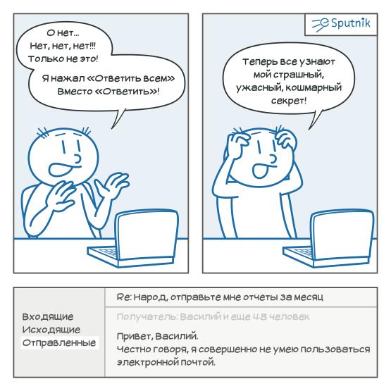 esputnik comic - terrible user secret