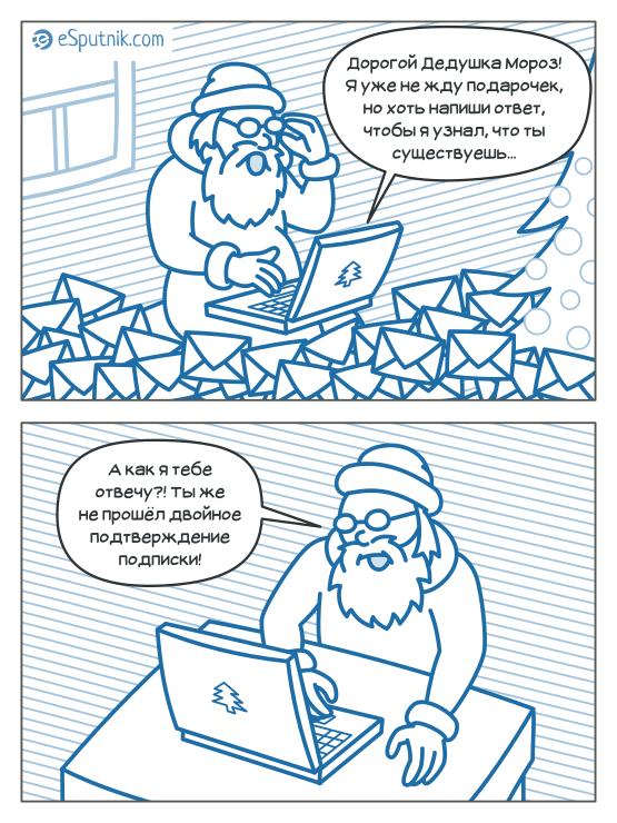esputnik comic - grandfather frost double confirmation