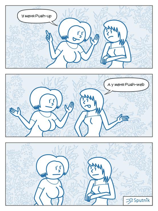 esputnik comic - push up