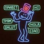 Multilanguage Neon Illustration