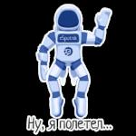 sticker-astronaut-03-departure